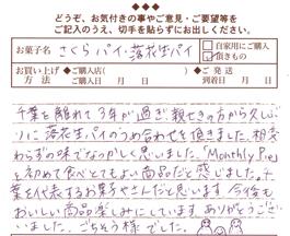 k10お客様ハガキ