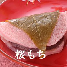さくら餅1