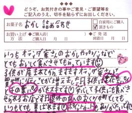 k4お客様ハガキ