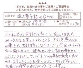 k22お客様ハガキ