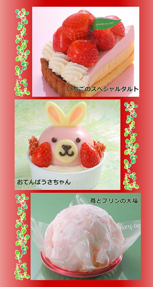いちごのカットケーキ