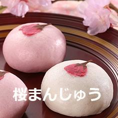 桜まんじゅう