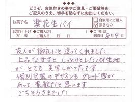 k13お客様ハガキ