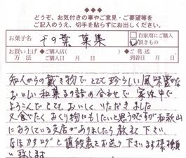 k19お客様ハガキ