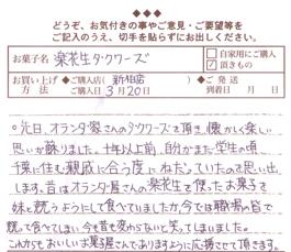 k2お客様ハガキ