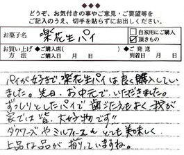 160823千葉SY