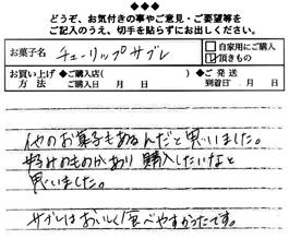 160825島根tw