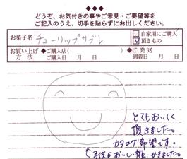 k11お客様ハガキ