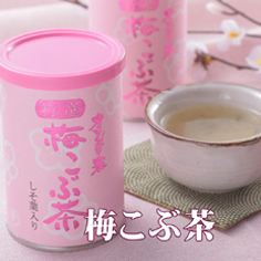 j7梅こぶ茶