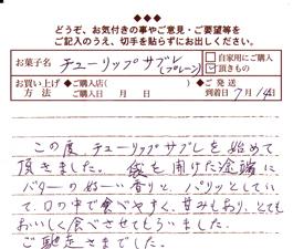 k6お客様ハガキ