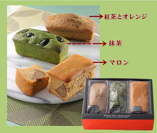 3種のパウンドケーキ