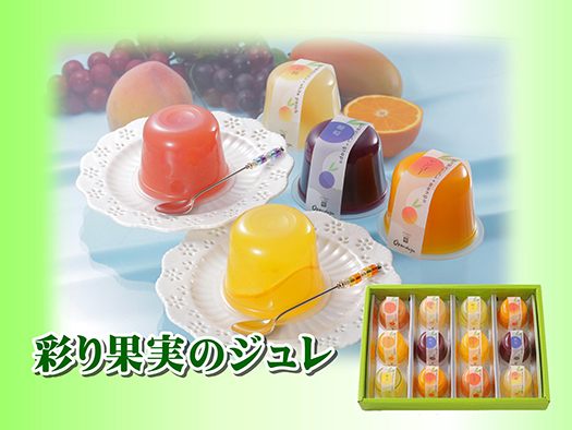 彩り果実のジュレ