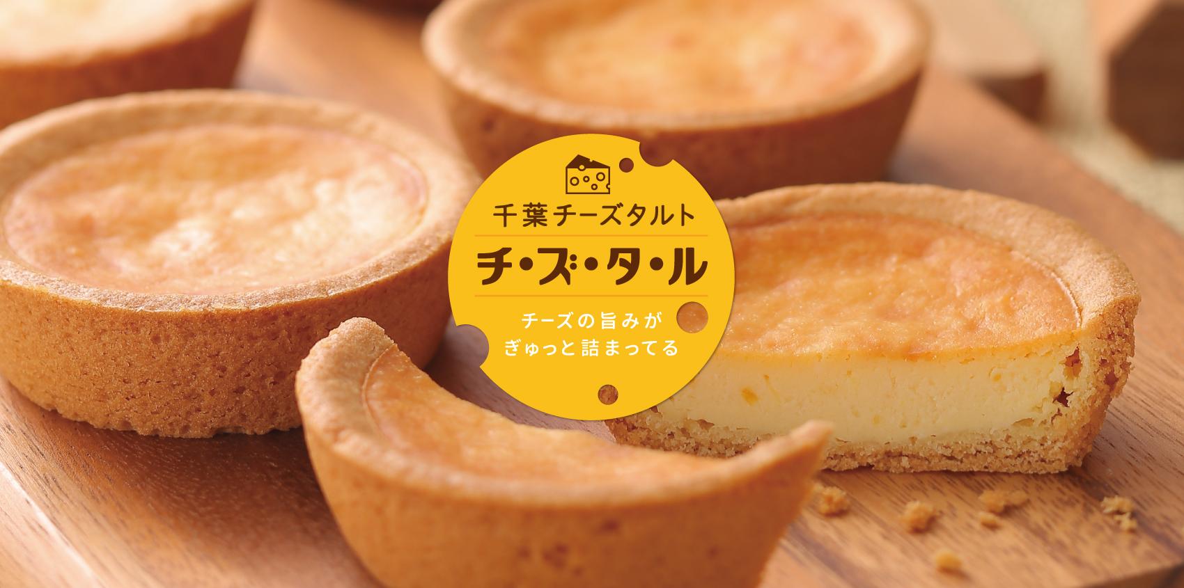 千葉チーズタルト