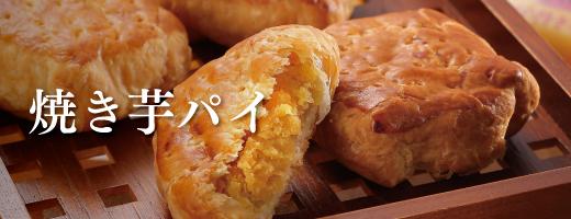 焼き芋パイ