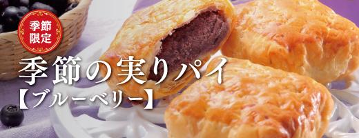 季節の実りパイ【ブルーベリー】