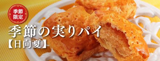 季節の実りパイ【日向夏】