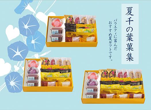 夏千の葉菓集